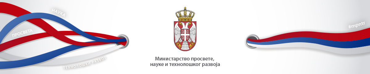 MINISTARSTVO PROSVETE I DALJE UZ KROS RTS-A